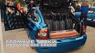Громкие тачки валят музыку на все бабки! Автобезумие в Москве!