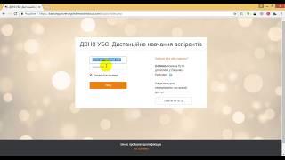 Подключение к вебинару сайта дистанционного обучения аспирантов, запись вебинара
