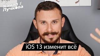 iOS 13 хоронит лучшие iPhone / Google издевается над Apple