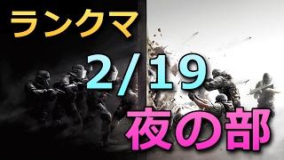 【Rainbow Six Siege】 2/19 夜の部 【配信転送 / 自由参加型】