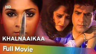 Khal-Naaikaa (1993) (HD) Hindi Full Movie   Jeetendra   Jayaprada   Popular Hindi Movie