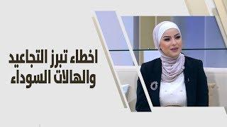 محار عقل - اخطاء تبرز التجاعيد والهالات السوداء