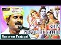 Shiv Parvathi Katha (शिव पार्वती कथा)|| Latest Rajasthani Songs || Nanuram Prajapat