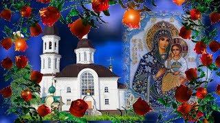 4 Ноября- С Праздником Казанской иконы Божией Матери!