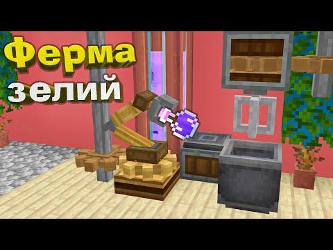 МЕХАНИЧЕСКАЯ ФЕРМА ВСЕХ ЗЕЛИЙ В МАЙНКРАФТ! - Minecraft 1.16.4 #70