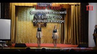 Ш-ТБ | Ш-КВН | 1/8 фіналу 2015 |