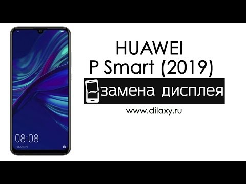 Замена дисплея HUAWEI P Smart (2019) | Разборка и ремонт телефона Хуавей П Смарт (2019)