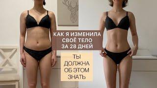 КАК ПОХУДЕТЬ ЗА 28 ДНЕЙ МАРАФОН CHLOE TING Flat Stomach ХЛОЯ ТИНГ КАК НАКАЧАТЬ ПРЕСС