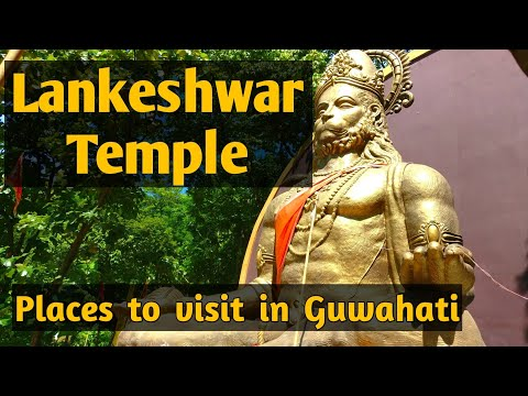 Lankeshwar Temple - Places To Visit In Guwahati - Tourist Places In Guwahati, Assam