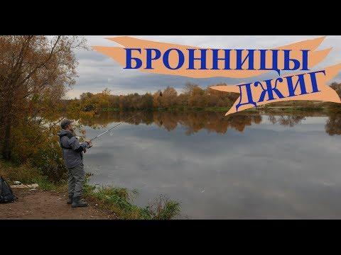 Спиннинг на МОСКВА-РЕКЕ в Бронницах. ЩУКА на ДЖИГ осенью в Подмосковье.