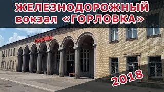 ЖД вокзал Горловка. 2018