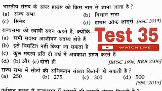 Online Test 35 | UP POLICE EXAM - 2018 GK QUESTIONS | RPF 2018 CONSTABLE GK |