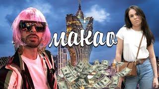 Азиатский Лас-Вегас, МАКАО: казино, деньги, вкусная еда