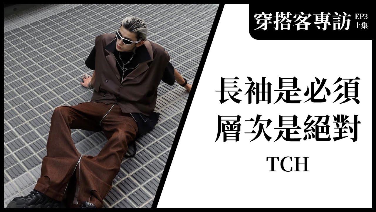 TANGPLOT的最後一塊拼圖!最瞎的設計師是?「長袖是必須,層次是絕對」(上)【穿搭客專訪EP.3】