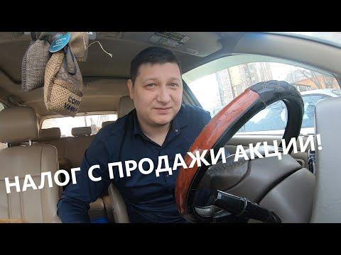 Налог с продажи акций физическим лицом в Казахстане