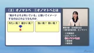 日本語教師養成コース日本語教育実力養成コース第4課 第1部【Nihongo】