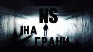 N.S На грани(PVRVNOIK Prod.)