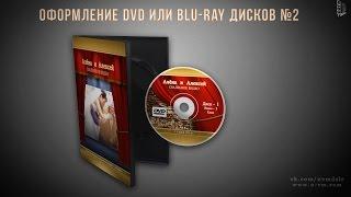 Вариант №2 оформления Blu-Ray и DVD коробок для дисков. Свадебная видеосъемка. UVM