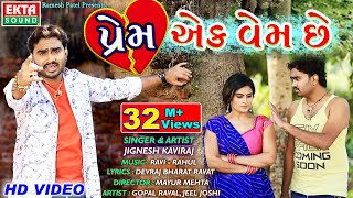 Prem Ek Vem Chhe || Jignesh Kaviraj || New Gujarati Bewafaa Song || HD Video || Ekta Sound