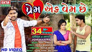 Prem Ek Vem Chhe Jignesh Kaviraj New Gujarati Bewafaa Song HD Ekta Sound