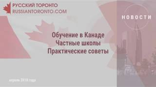 Обучение в частных школах в Канаде. Практические советы.