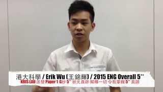 香港大學 科學系 2015 DSE 英文科 5** Erik Wu(王錦輝中學)
