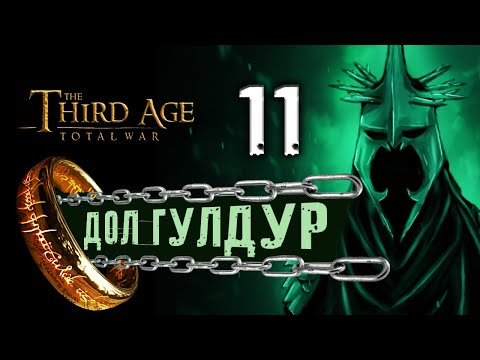 Дол Гулдур - прохождение Third Age Total War: Divide & Conquer - #11