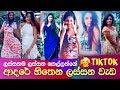 ආදරේ හිතෙන කෙල්ලෝ | Beautiful Sri Lankan Girls | TikTok Videos 🥰