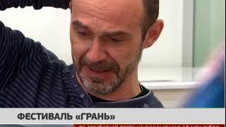 """Фестиваль """"Грань"""". Новости 12/02/2018. GuberniaTV"""