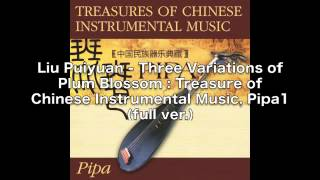 Liu Puiyuan -Three Variations Of Plum Blossom:Treasures Of Chinese Instrumental Music, Pipa 1(Full)