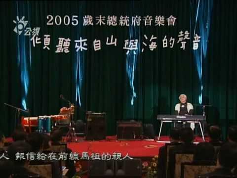 美麗的稻穗--胡德夫--2005年歲末總統府音樂會5/12