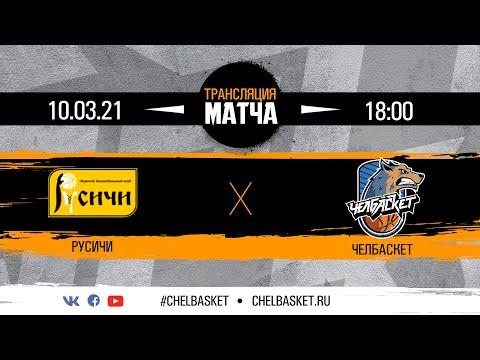 Русичи - Челбаскет | МСЛ 2, 10.03.2021