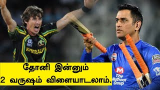 Brad Hogg says Dhoni has good cricket in him for 2 more years