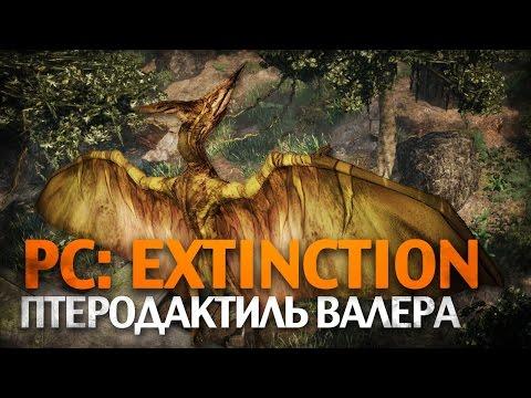 Primal Carnage: Extinction [Птеродактиль Валера]