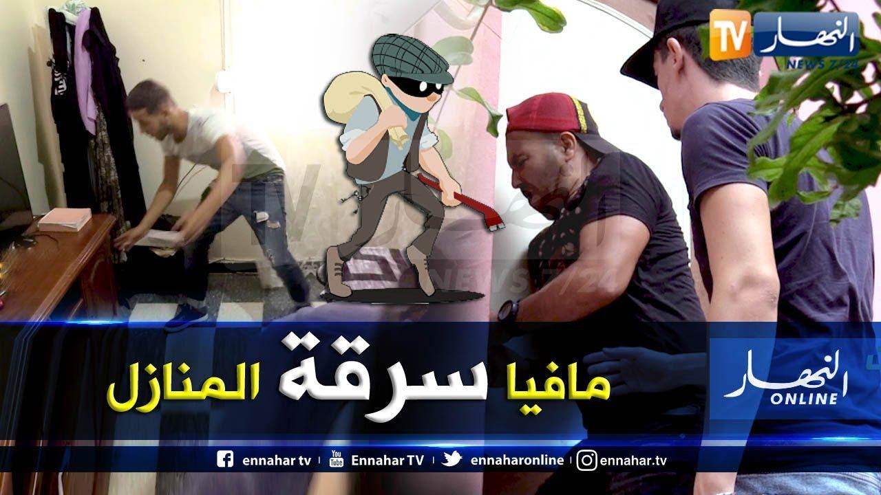 تحريات: عصابة مختصة في السرقة واقتحام المنازل بين أيدي الدرك الوطني