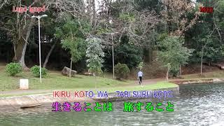 Kawa no Nagare no Youni - Karaokê+Romaji