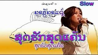 ສຸດຮັກສຸດແຄ້ນ  -  ຂັນແກ້ວ ເພັຽກົງ  -  Khankeo PHIAKONG (VO) ເພັງລາວ ເພງລາວ เพลงลาว lao tuto