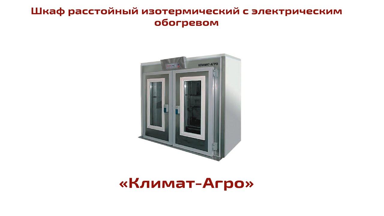 схема подключение расстоечного шкафа