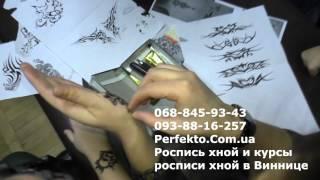 Роспись хной, курсы росписи хной в Виннице - тату