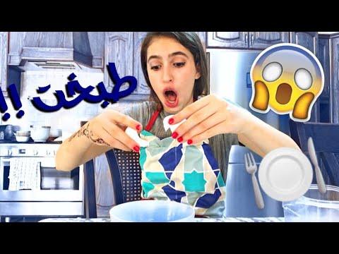 طبخت لاول مرة !! مستحيل تصدقوا النتيجة 😱 || Life As Sara