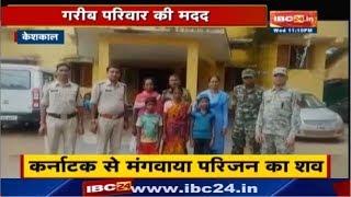 Keshkal News Chhattisgarh : Police ने पूरी की आखिरी इच्छा | गरीब परिवार की मदद