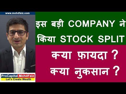 इस बड़ी COMPANY ने किया STOCK SPLIT , क्या फ़ायदा ?  क्या नुकसान ?