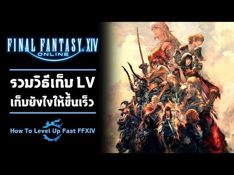 [ รวมวิธีเก็บเลเวล ] เก็บยังไงให้ขึ้นเร็ว How to Level Fast | FFXIV | Final Fantasy XIV Online