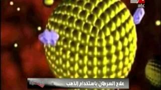 د. مصطفى السيد يتحدث عن كيفية علاج السرطان بإستخدام الذهب #جملة_مفيدة