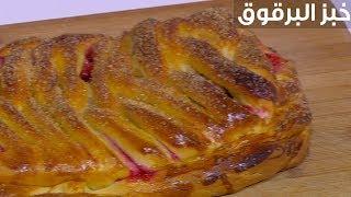 خبز البرقوق  | نرمين هنو