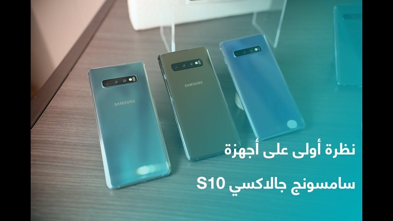 9d5dbf0e7  نظرة أولى على أجهزة سامسونج جالاكسي اس 10 - Samsung Galaxy S10 First Look  - YouTube