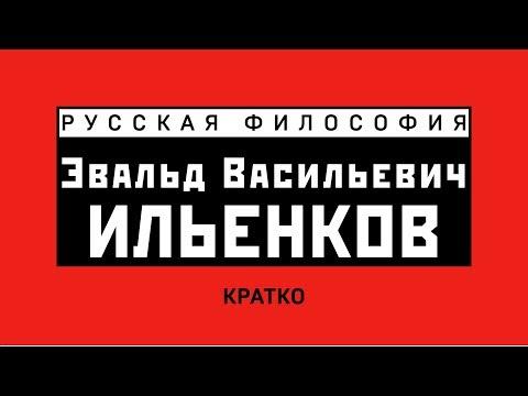 Э.В. Ильенков 2/2. Кратко