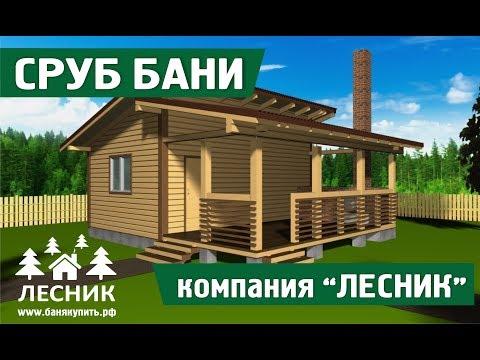 Сруб бани профилированный брус Бийск, Барнаул