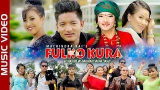 Fulko Kura - Machindra Rai Ft. Umesh Rai (Fulandeko Aama), Arushi Magar, Mausame   Nepali Song 2076