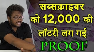One Of Our Subscriber Won ₹ 12,000 Lottery From Snuckls | Proof